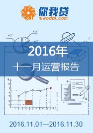 2016年11月运营报告
