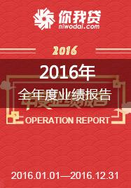 2016年度业绩报告